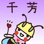 สติ๊กเกอร์ไลน์ Happy Beebuu* ChanFan only