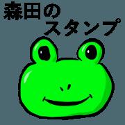 สติ๊กเกอร์ไลน์ Morita Frog Sticker