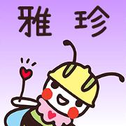 สติ๊กเกอร์ไลน์ Happy Beebuu* YaChan only