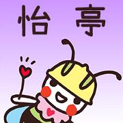 สติ๊กเกอร์ไลน์ Happy Beebuu* YiTin only