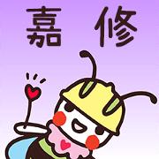 สติ๊กเกอร์ไลน์ Happy Beebuu* JiaSho only