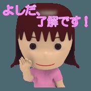สติ๊กเกอร์ไลน์ Yoshida Woman Sticker 3D