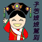 สติ๊กเกอร์ไลน์ Zifang Queen (014)