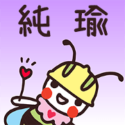 สติ๊กเกอร์ไลน์ Happy Beebuu* CunYu only