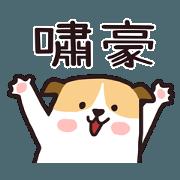 สติ๊กเกอร์ไลน์ 432 Xiaohao