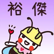 สติ๊กเกอร์ไลน์ Happy Beebuu* YuJey only