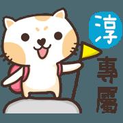 สติ๊กเกอร์ไลน์ Name sticker_CHUN_3