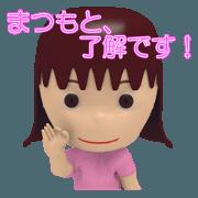 สติ๊กเกอร์ไลน์ Matsumoto Woman Sticker 3D