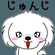 สติ๊กเกอร์ไลน์ Jyunji only Cute Animation Sticker