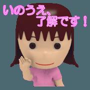 สติ๊กเกอร์ไลน์ Inoue Woman Sticker 3D
