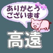 สติ๊กเกอร์ไลน์ Takatoo's.Conversation Sticker.