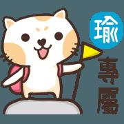 สติ๊กเกอร์ไลน์ Name sticker_YU_3