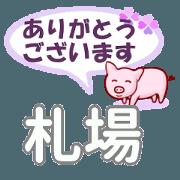 สติ๊กเกอร์ไลน์ Fudaba's.Conversation Sticker.