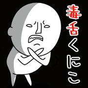 สติ๊กเกอร์ไลน์ The Bad mouth Kuniko 2