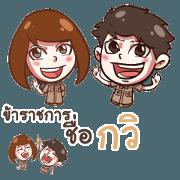 สติ๊กเกอร์ไลน์ กวิ ชีวิตข้าราชการไทย