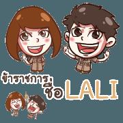 สติ๊กเกอร์ไลน์ LALI ชีวิตข้าราชการไทย e