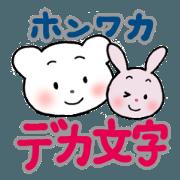 สติ๊กเกอร์ไลน์ Honwaka Animal A large character sticker