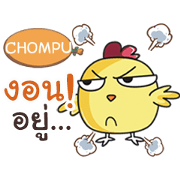 สติ๊กเกอร์ไลน์ CHOMPU นี่ไก่ใช่มั้ย e