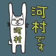 สติ๊กเกอร์ไลน์ Only for Mr. Kawamura Banzai Cat