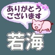 สติ๊กเกอร์ไลน์ Wakami's.Conversation Sticker.