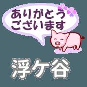 สติ๊กเกอร์ไลน์ Ukigaya's.Conversation Sticker.