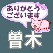 สติ๊กเกอร์ไลน์ Sogi's.Conversation Sticker.