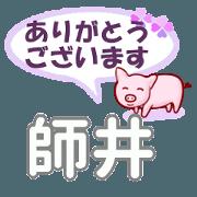 สติ๊กเกอร์ไลน์ Shii's.Conversation Sticker. (2)