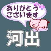 สติ๊กเกอร์ไลน์ Kawade's.Conversation Sticker. (2)