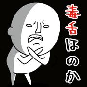 สติ๊กเกอร์ไลน์ The Bad mouth Honoka 2