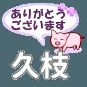 สติ๊กเกอร์ไลน์ Hisae's.Conversation Sticker.