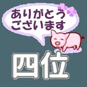 สติ๊กเกอร์ไลน์ Shii's.Conversation Sticker. (3)