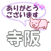 สติ๊กเกอร์ไลน์ Terasaka's.Conversation Sticker. (2)