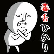 สติ๊กเกอร์ไลน์ The Bad mouth Hikari 2