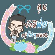 สติ๊กเกอร์ไลน์ คุน คุณพ่อสุขสันต์_S