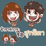 สติ๊กเกอร์ไลน์ สุทธิตา ชีวิตข้าราชการไทย