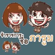 สติ๊กเกอร์ไลน์ ภารูม ชีวิตข้าราชการไทย