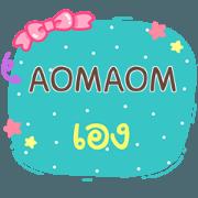 สติ๊กเกอร์ไลน์ AOMAOM เอง V.1 e