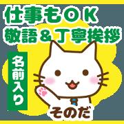 สติ๊กเกอร์ไลน์ [sonoda]polite greeting_Cat