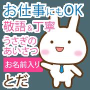 สติ๊กเกอร์ไลน์ toda_polite greetings Rabbit