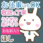 สติ๊กเกอร์ไลน์ hoshi_polite greetings Rabbit