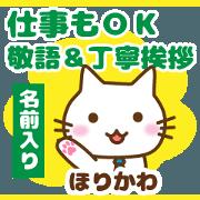 สติ๊กเกอร์ไลน์ [horikawa]polite greeting_Cat