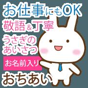 สติ๊กเกอร์ไลน์ ochiai_polite greetings Rabbit