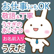 สติ๊กเกอร์ไลน์ ueda,polite greetings Rabbit
