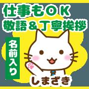 สติ๊กเกอร์ไลน์ [shimazaki]polite greeting_Cat