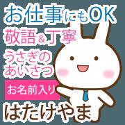 สติ๊กเกอร์ไลน์ [hatakeyama]polite greetings Rabbit