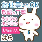 สติ๊กเกอร์ไลน์ hara,polite greetings Rabbit