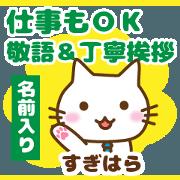 สติ๊กเกอร์ไลน์ [sugihara]polite greeting_Cat