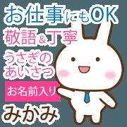 สติ๊กเกอร์ไลน์ [mikami]polite greetings Rabbit