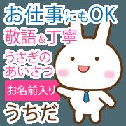 สติ๊กเกอร์ไลน์ uchida,polite greetings Rabbit