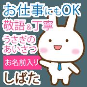 สติ๊กเกอร์ไลน์ shibata,polite greetings Rabbit